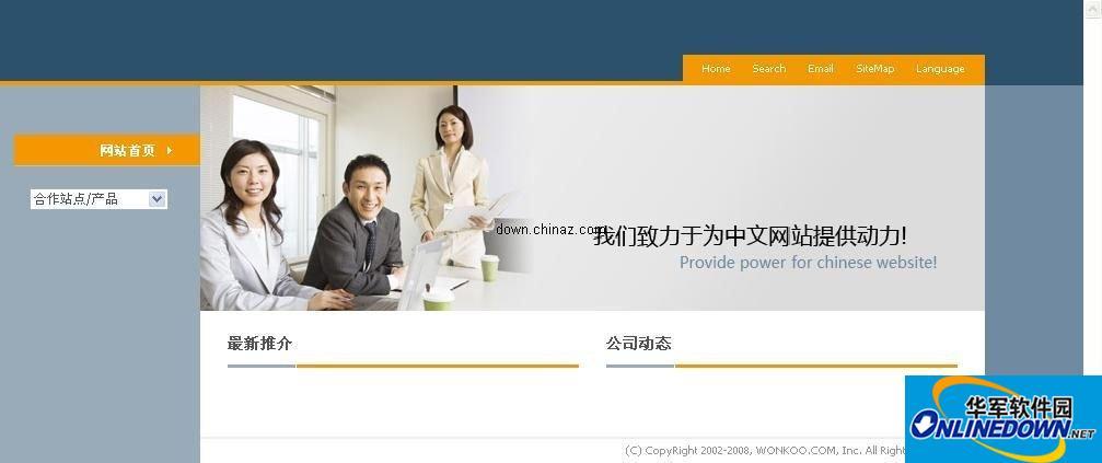 SUN2008 企业网站管理系统 2.0 beta