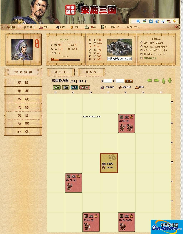 大型WEB束鹿三国游戏 特别版