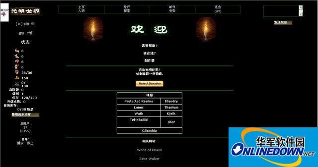 WEBGAME(光明世界) 0.9.8.5 简体中文开源版