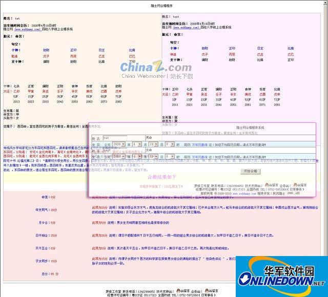 合婚程序测试版 PC版