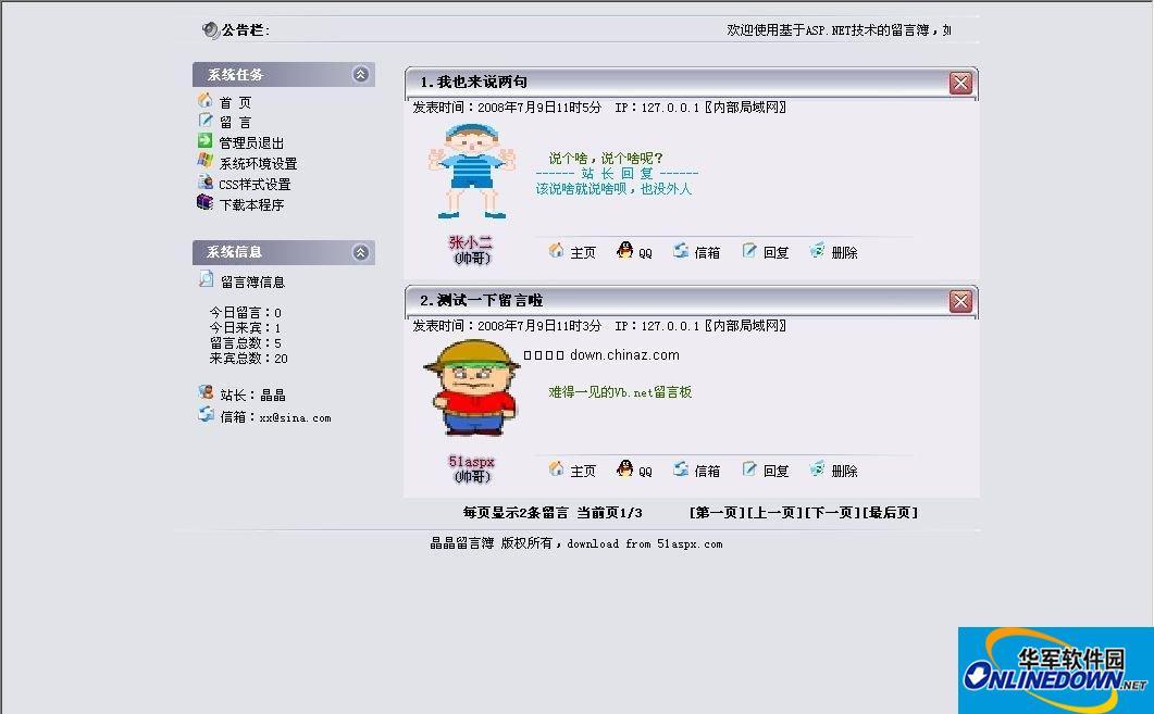 晶晶Vb.net留言板源码