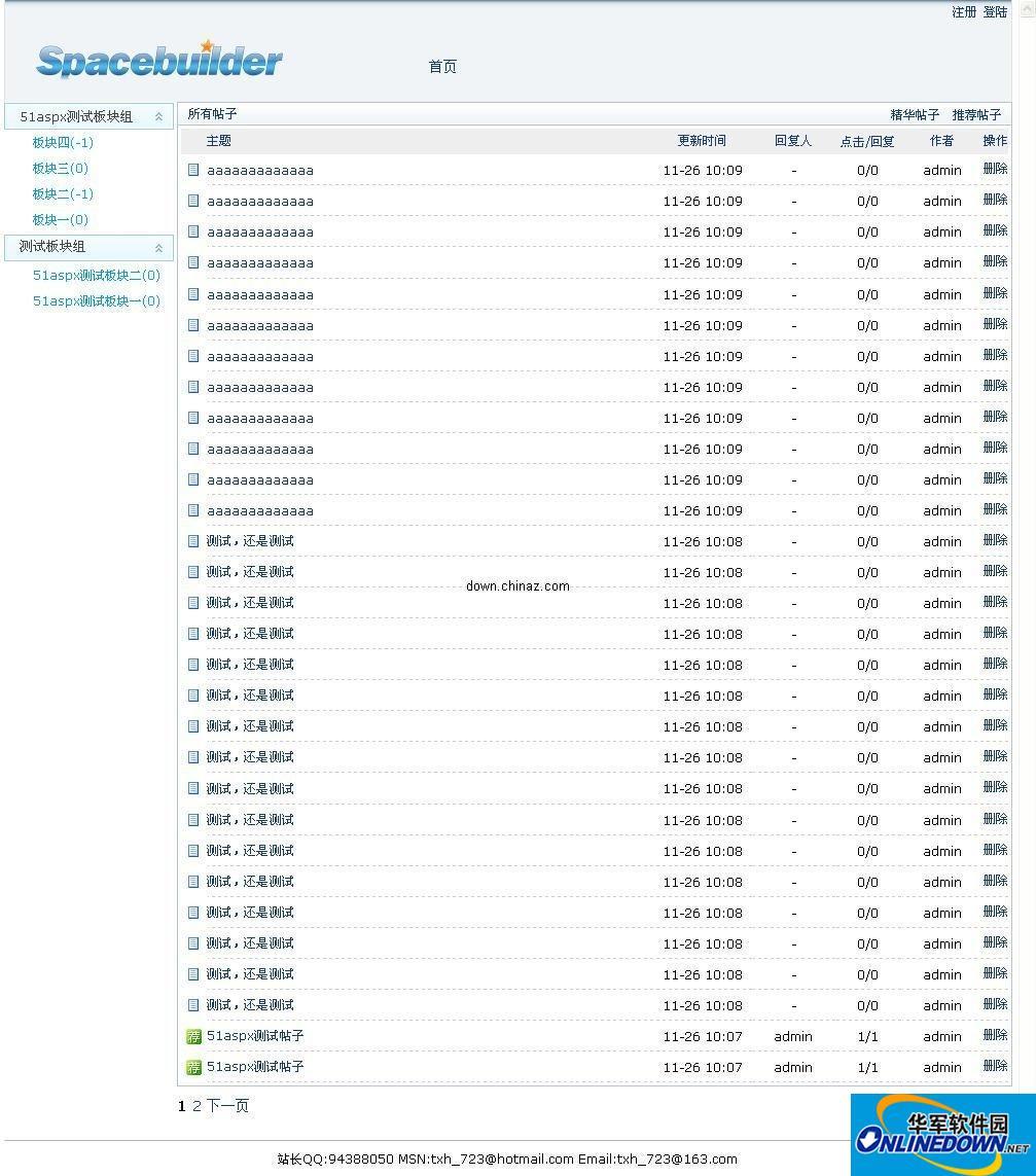 ASP.NET简洁论坛...
