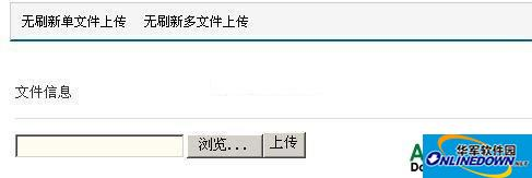 带进度条大文件上传源码(单文件多文件都可以传)