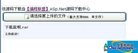 Flash效果文件上传源码 PC版