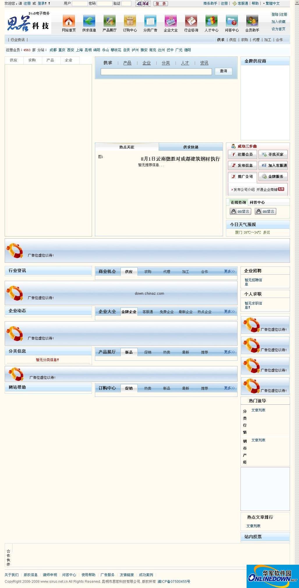 思若B2B电子商务网站管理系统 PC版