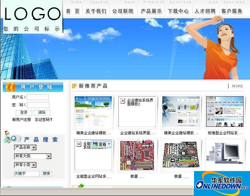 KK企业网站系统完整版 PC版