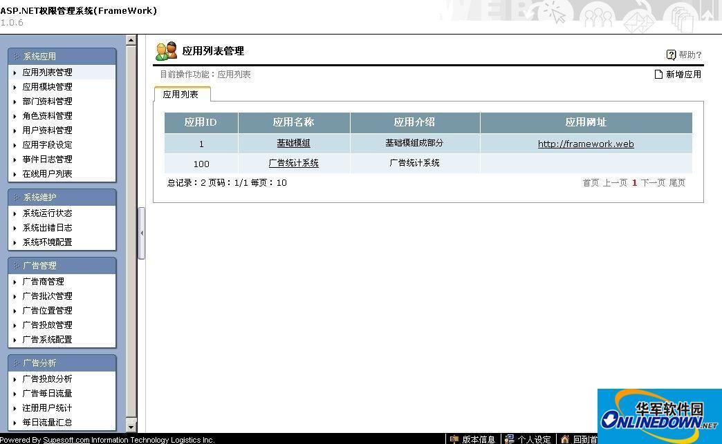 广告统计分析系统(ADCount)