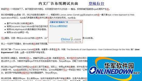 内文广告系统源码 1.1