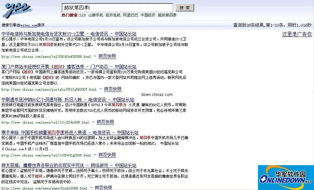 易搜索 站内全文检索搜索引擎 PC版