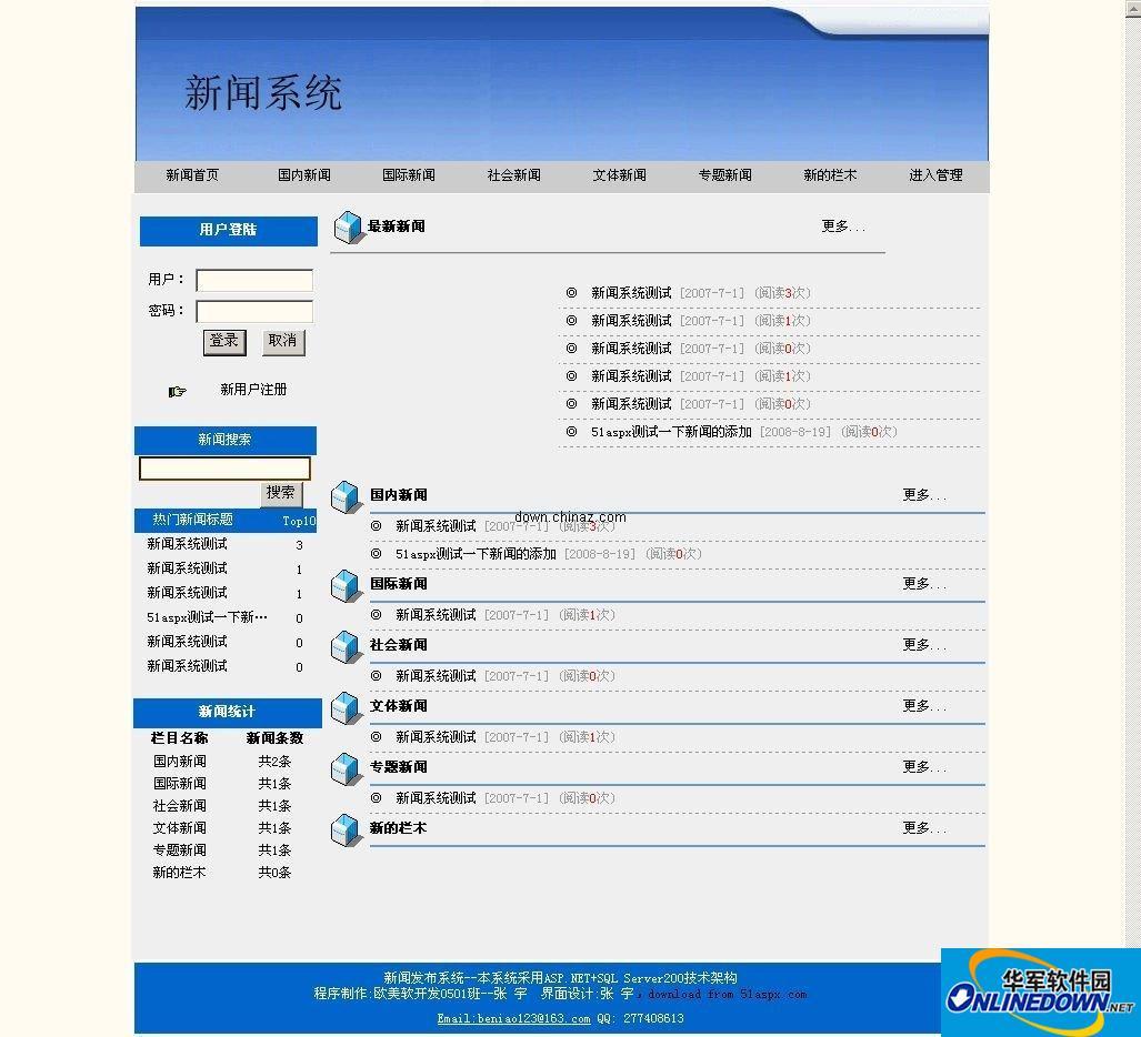 三层新闻发布管理系统源码 PC版