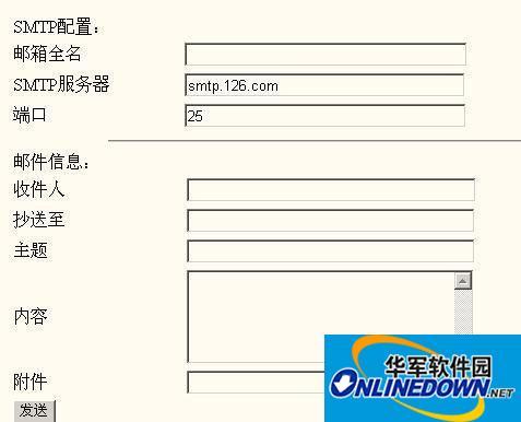 电子邮件模块发送接收源码 2