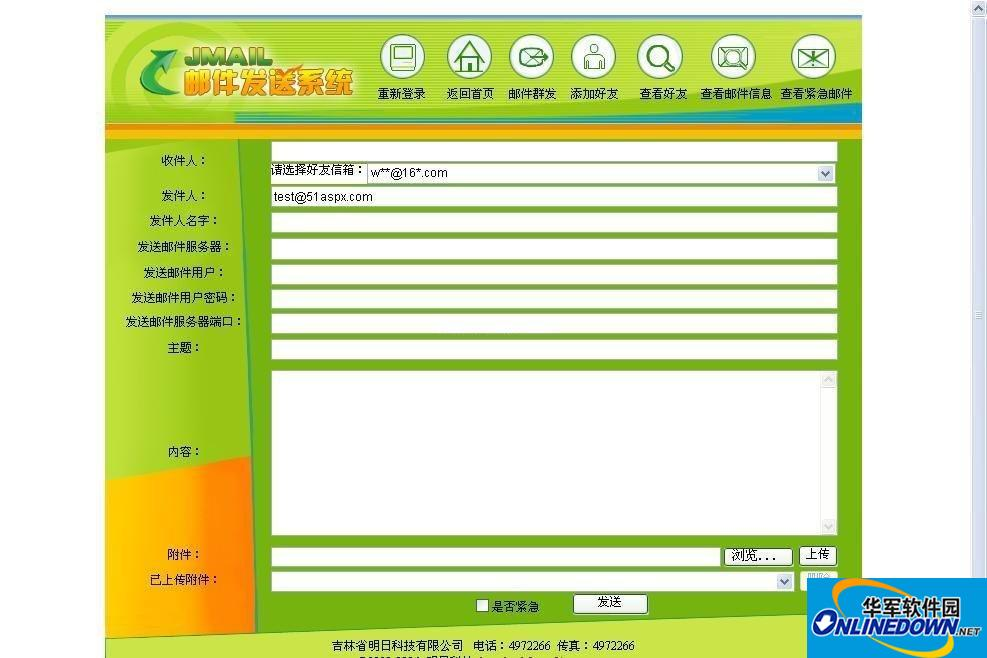 Jmail发送邮件系统源码