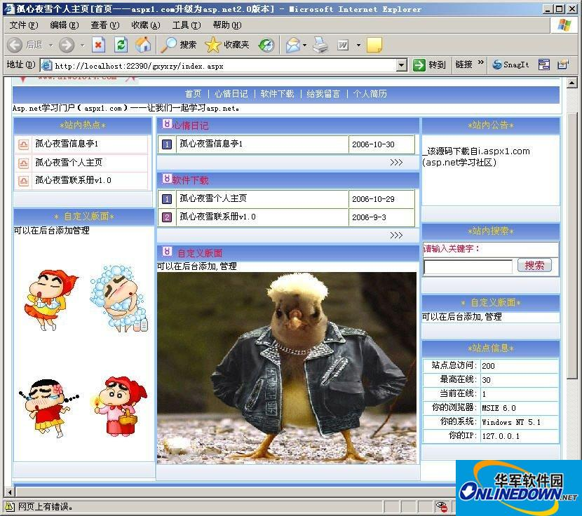 功能强大的个人主页系统 PC版