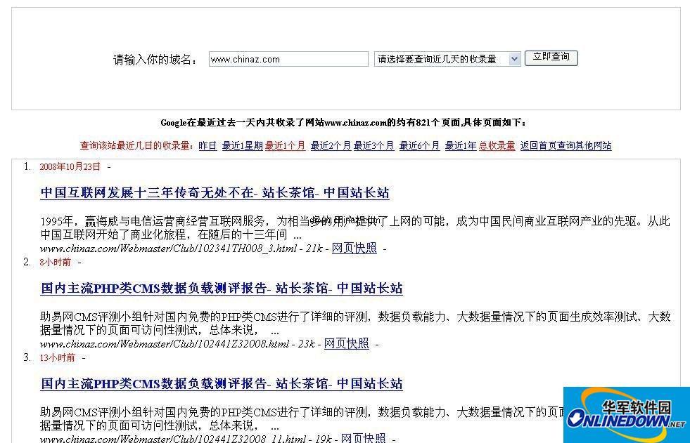 捌度出品之Google近日收录查询系统 .net2.0版 build 1030