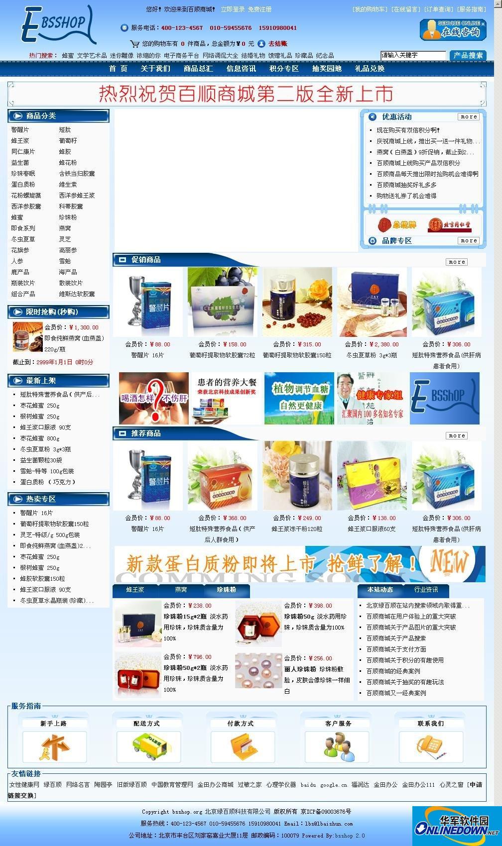 电子商务平台--百顺商城BSShop 2.0 标准版