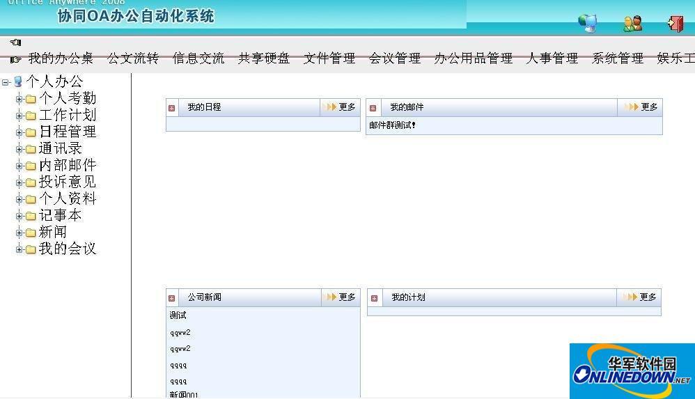 协同OA办公自动化系统源码 PC版