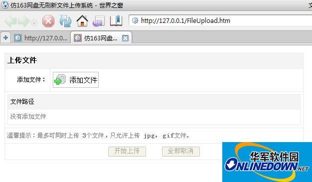仿163网盘无刷新文件上传 for JSP