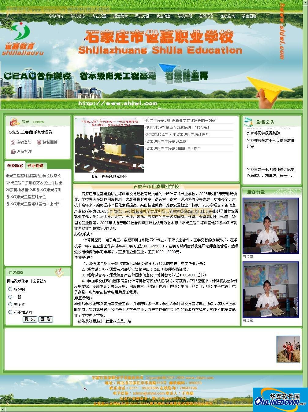 世嘉学校网站管理系统 绿色版
