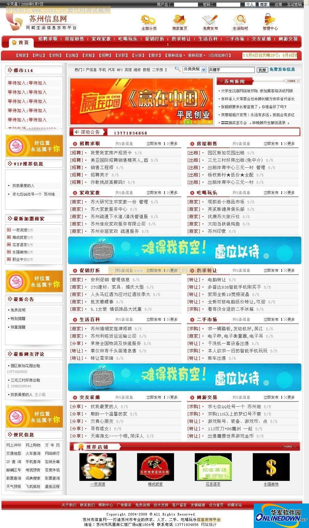 苏州分类信息网...