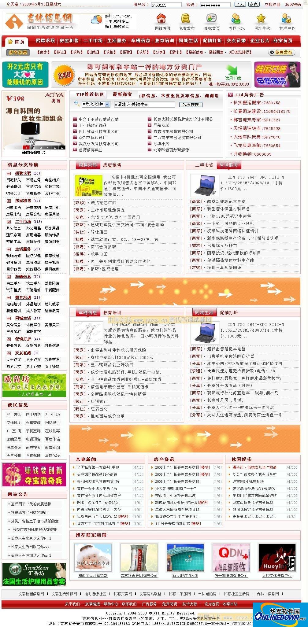 吉林分类信息发布系统 5.0 试用版