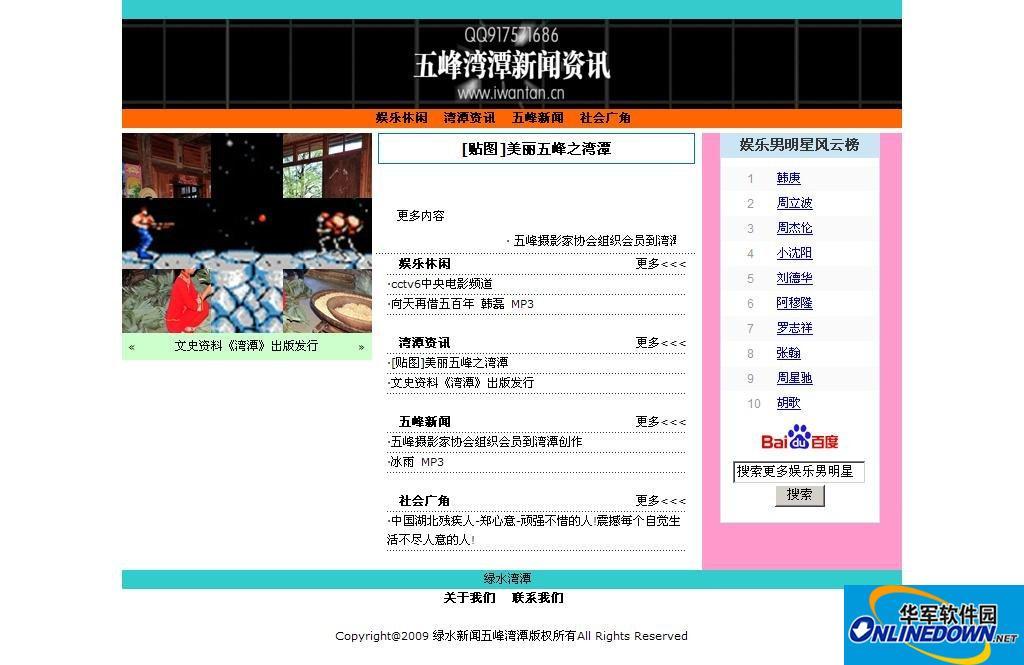 绿水湾潭网静态新闻系统(全站生成静态网页新闻程序CMS)