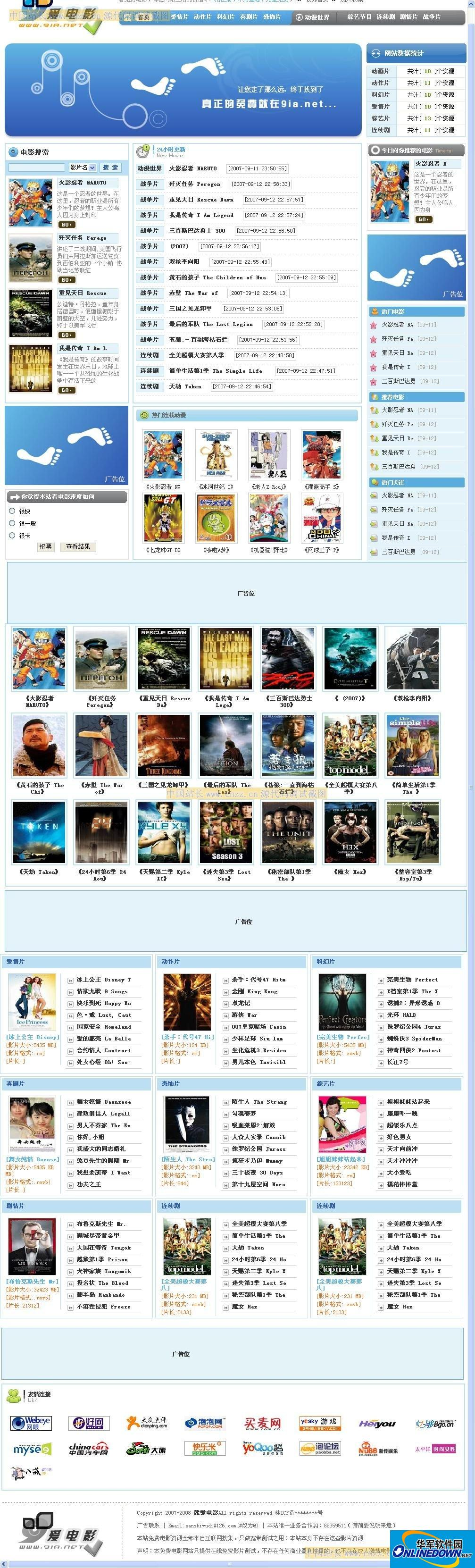 PHP+MYSQL的电影网站(DIV+CSS) PC版