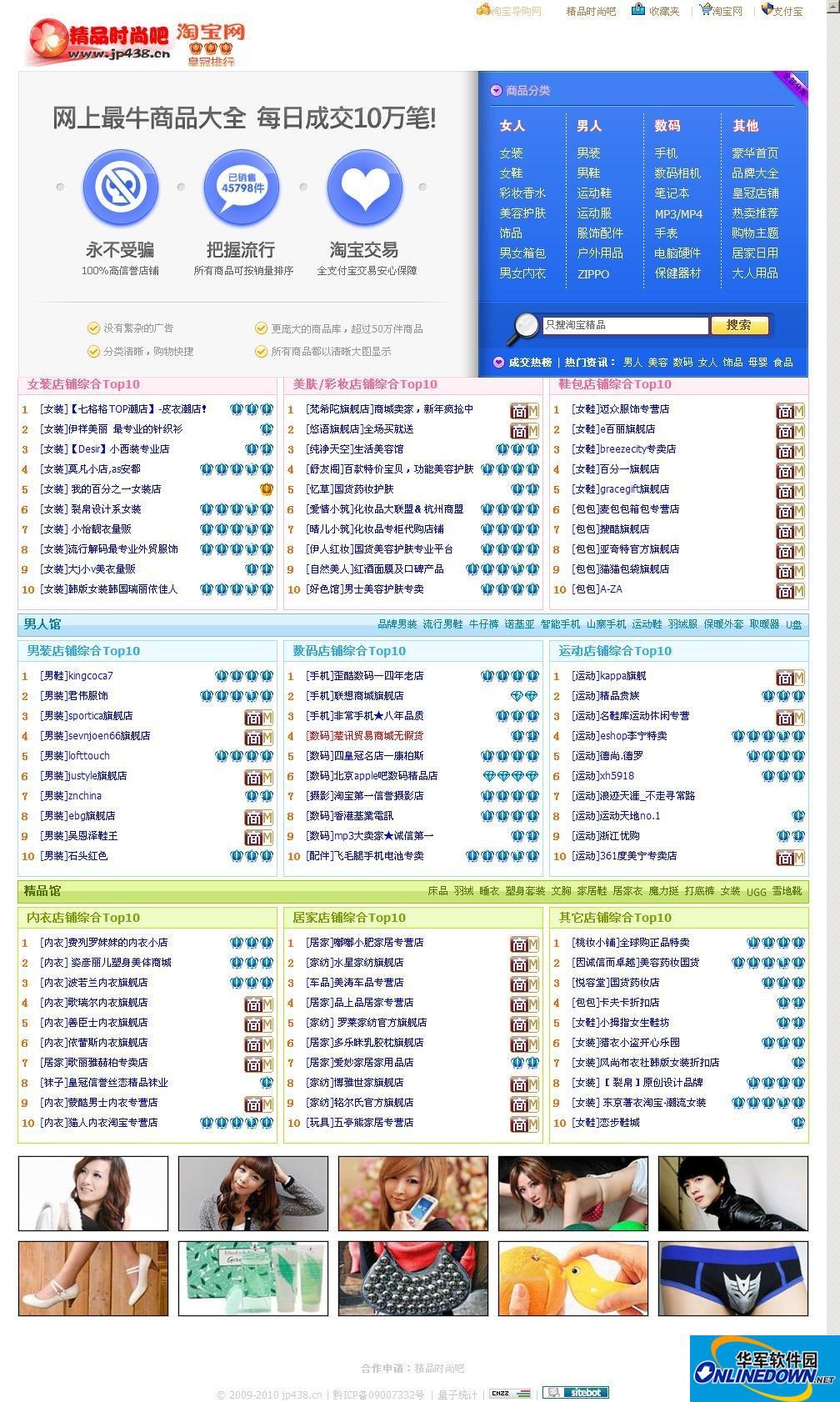 2010精品时尚吧最新淘宝客程序(精品时尚吧淘宝客免费版)
