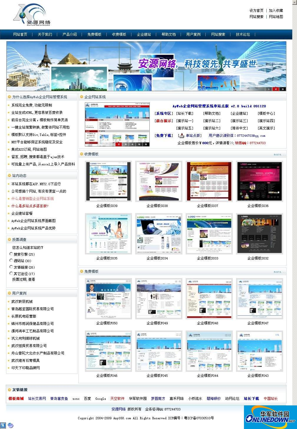 安源新闻系统程序 4.2