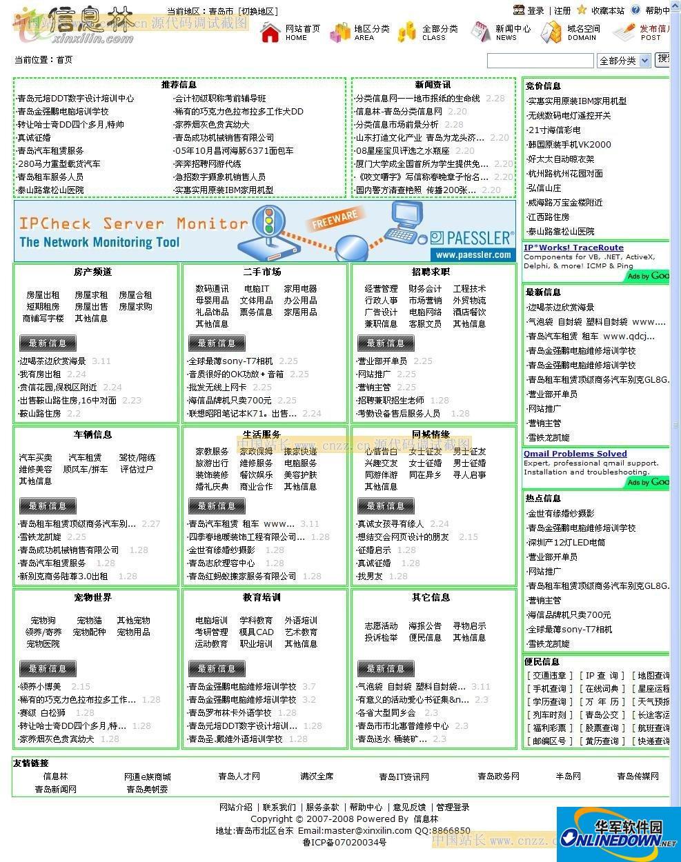 青岛分类信息网...