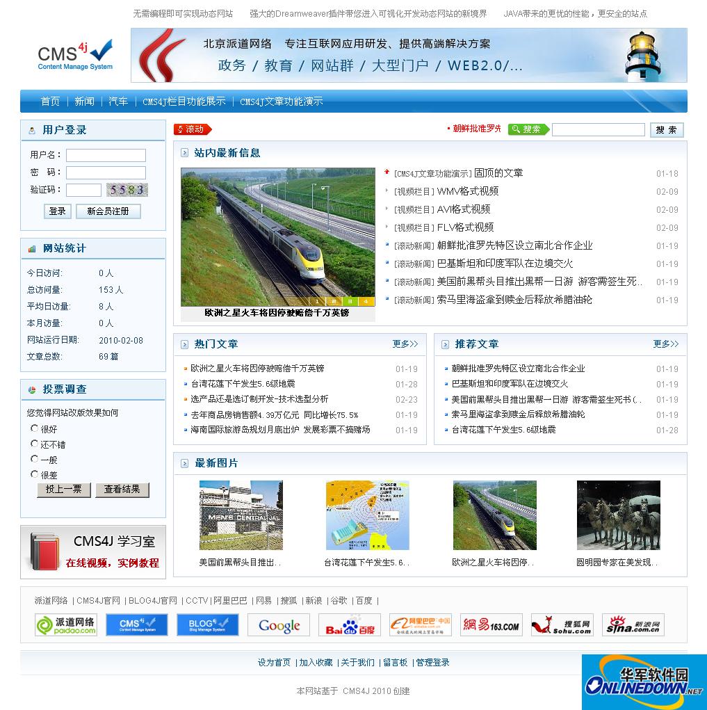 CMS4J网站内容管理系统 2010