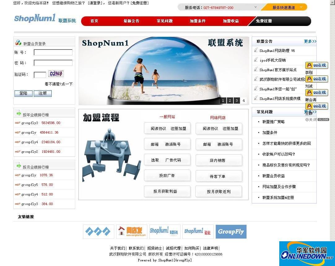 ShopNum1联盟系统  V1.0