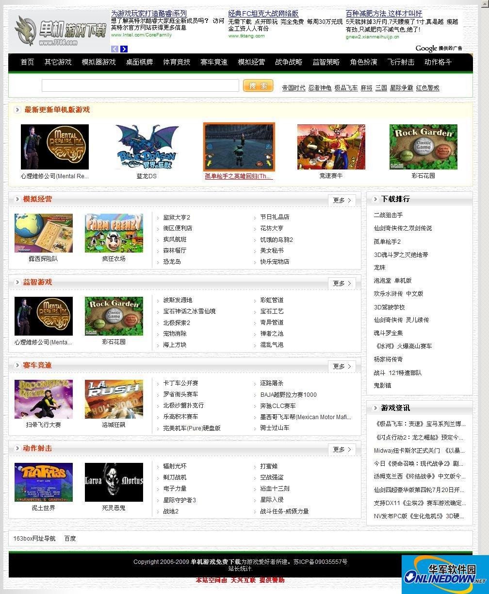 单机游戏网站程...