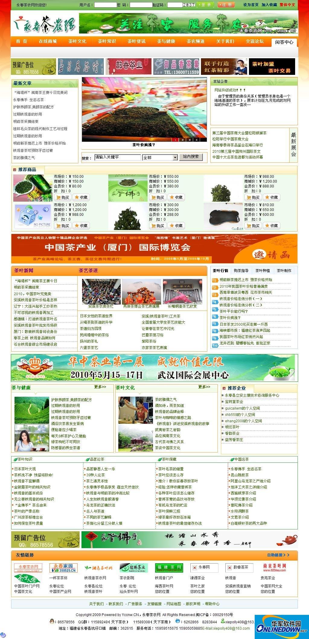 永春茶农网  101204
