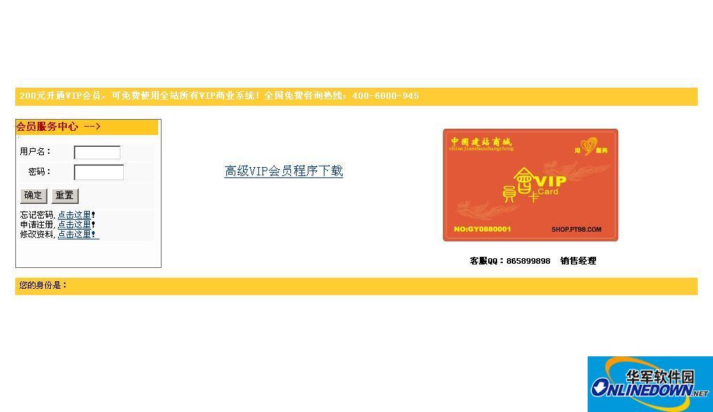 shop3电子商务网络商城购物网站管理系统 PC版