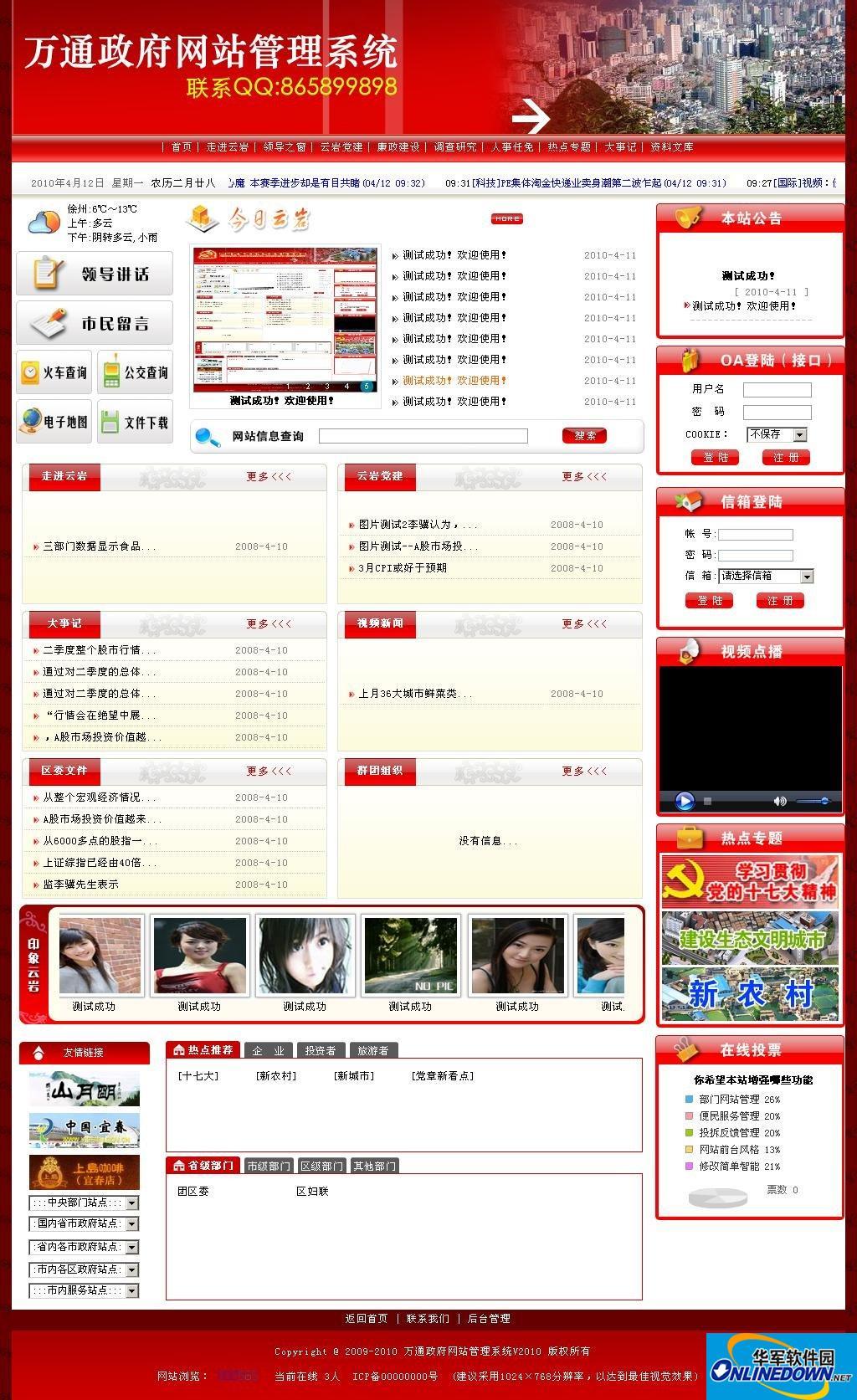 万通政府网整站 9.9