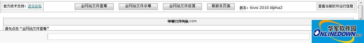 Kivis 網站安全軟件