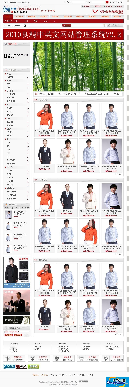 良精网上商店购物系统  2.2 中英文版2010