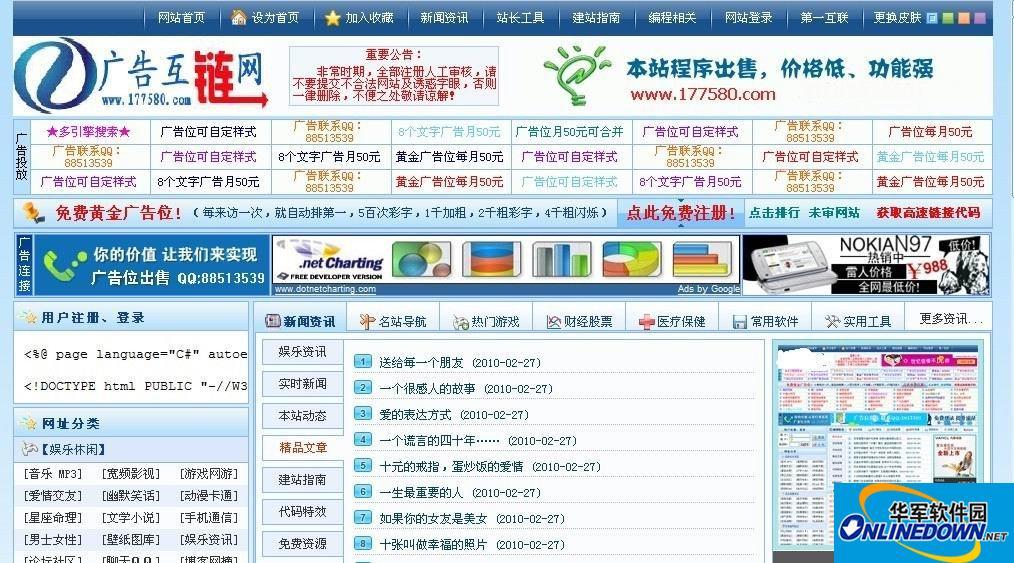 广告互链网助友情链接CMS PC版