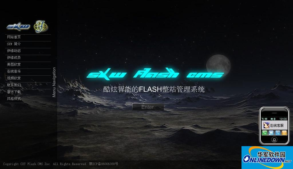 SXW Flash整站系统[SXW Flash CMS] 4.0 Build20121228