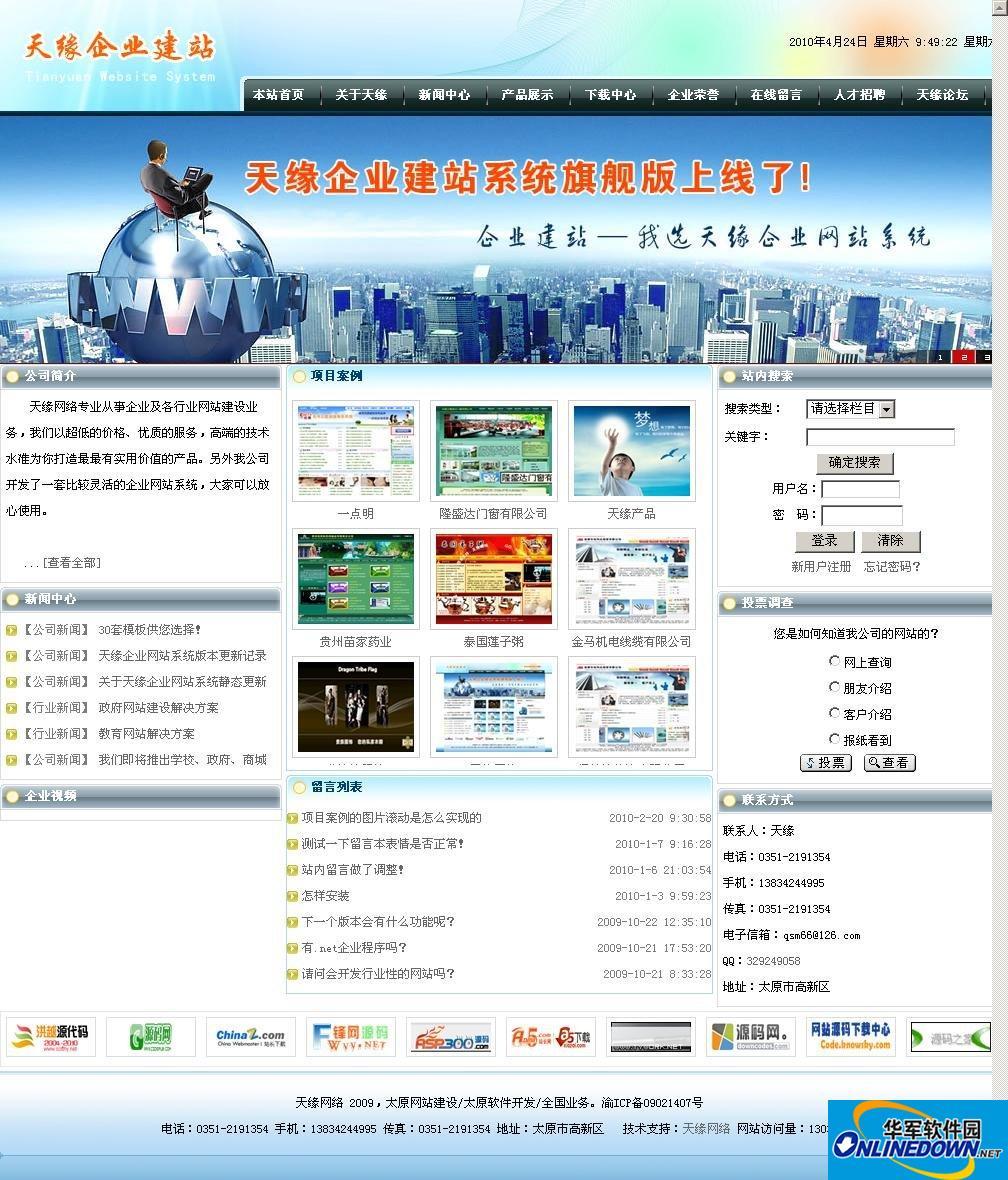天缘企业网站系统