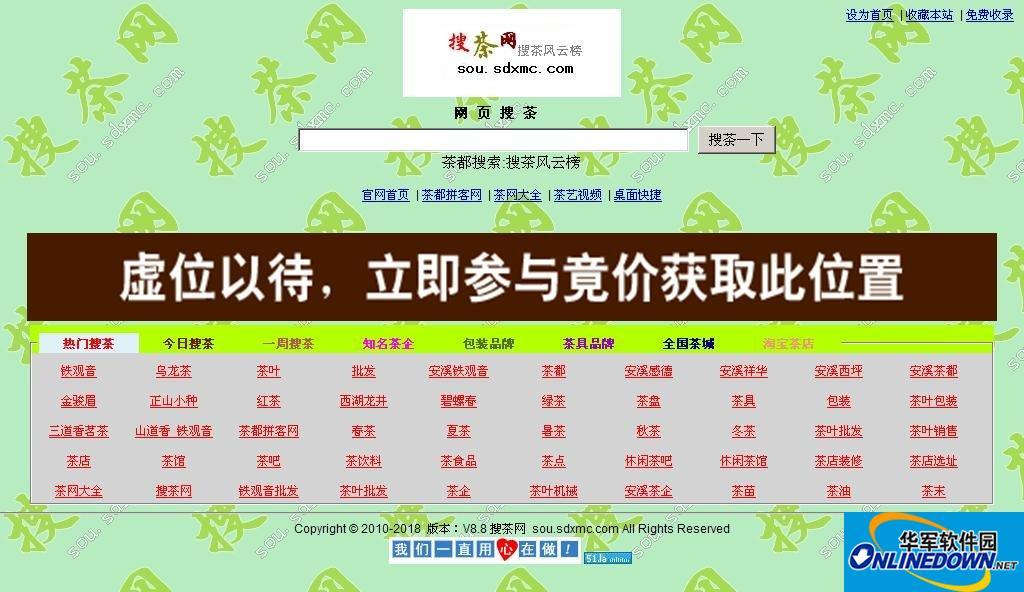 搜茶网搜索源代码 8.8