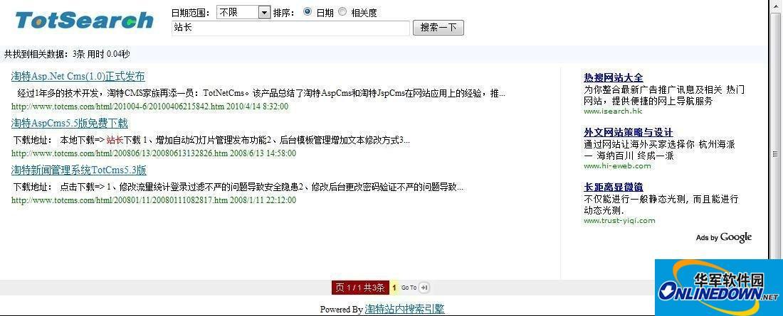 淘特站内搜索引擎(C#版)