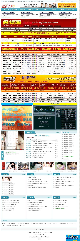 519战歌网程序源码