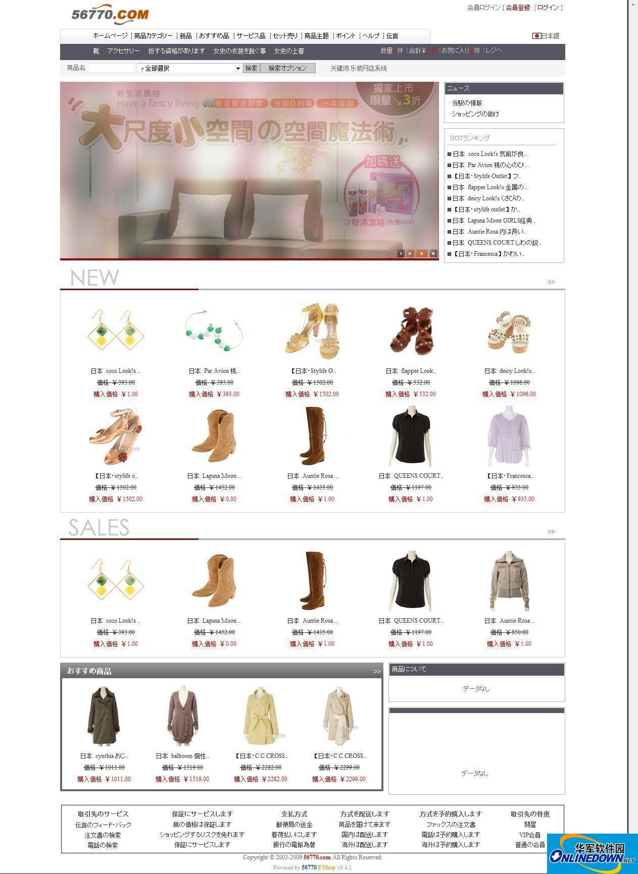 乐彼多语言网店系统(56770 EShop) 14.1.0 日文版
