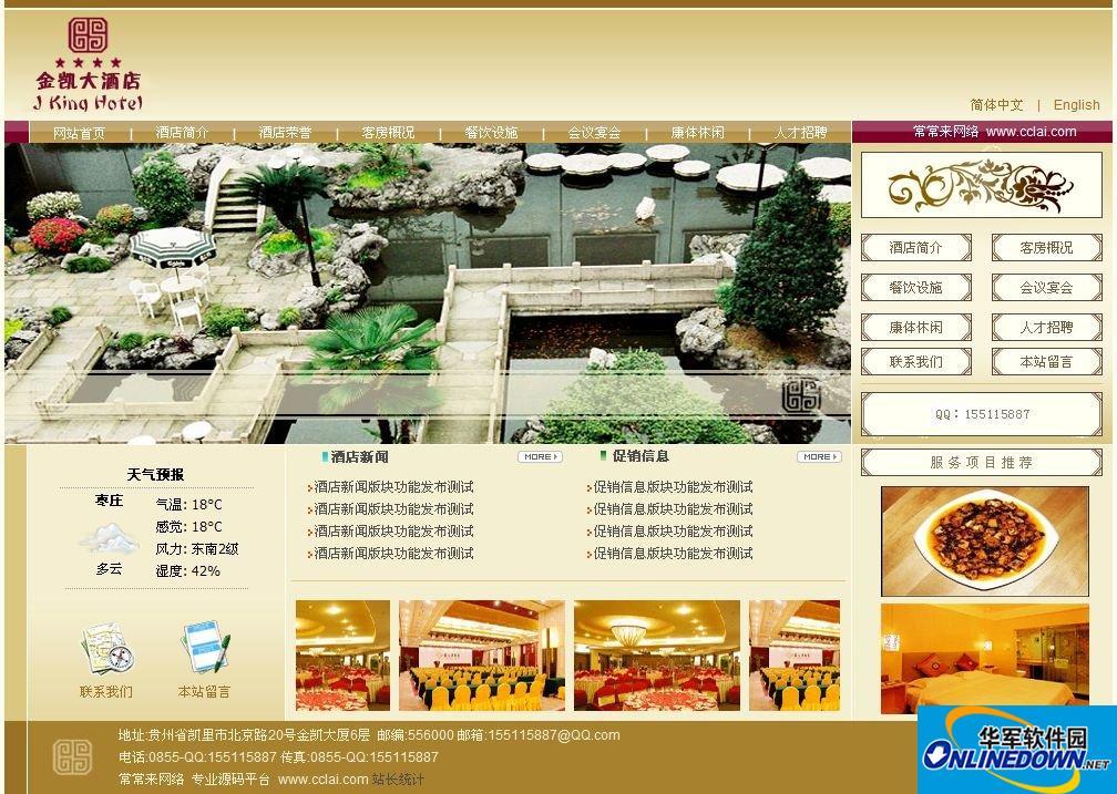 常常来金凯双语大酒店网站管理系统
