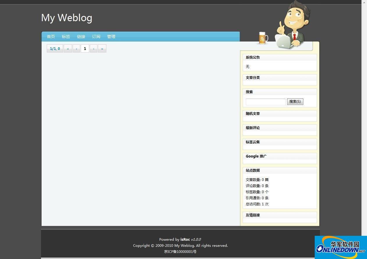 isRoc 个人博客系统 1.3.13 SP1 源码版