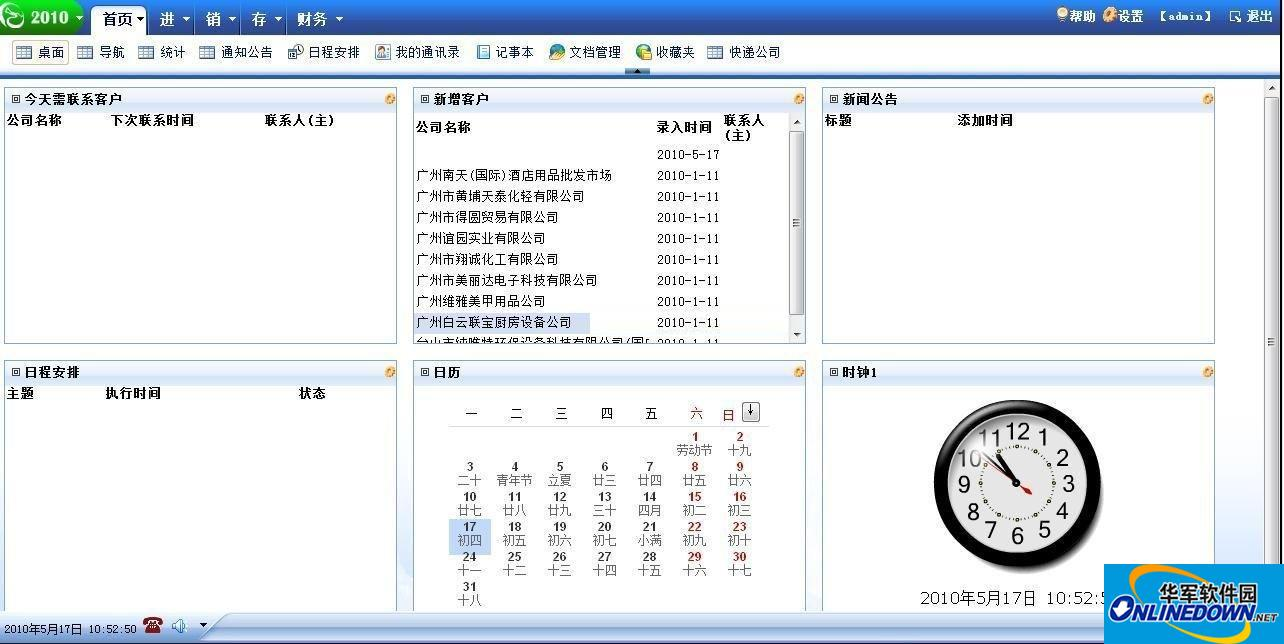 因特达进销存 20120131