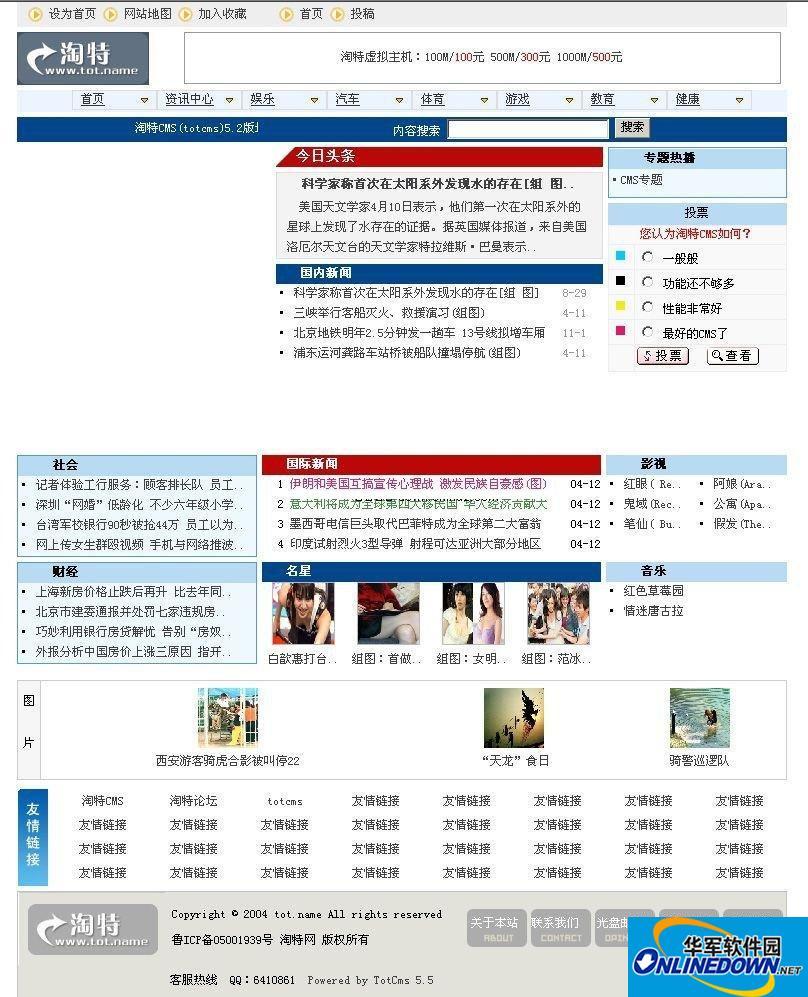 淘特新闻管理系统TotCms