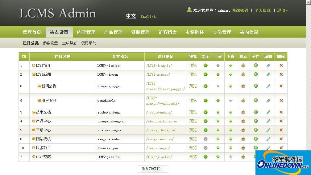 LCMS企业网站管理系统