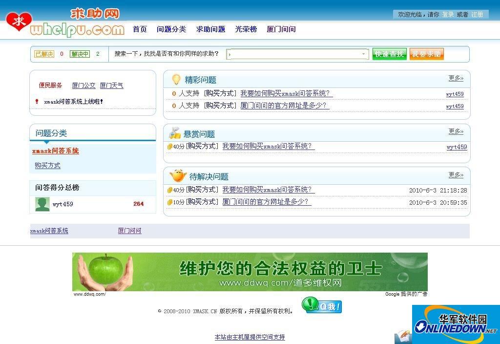 xmask问答系统(仿新浪爱问) PC版